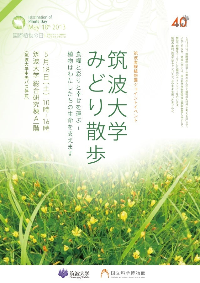 University of Tsukuba - Pamphlet - Fascination of Plants Day 2013
