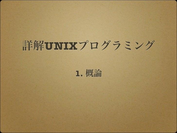 詳解UNIXプログラミング     1. 概論