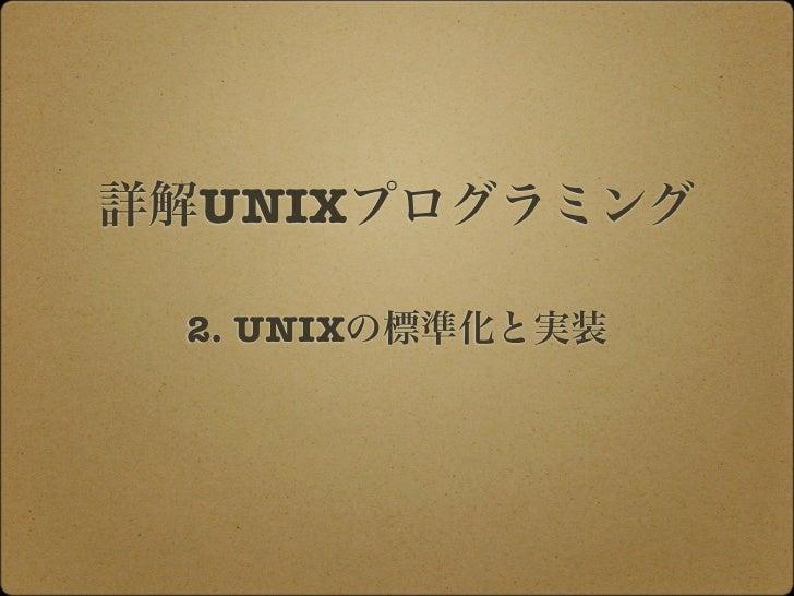詳解UNIXプログラミング 2. UNIXの標準化と実装