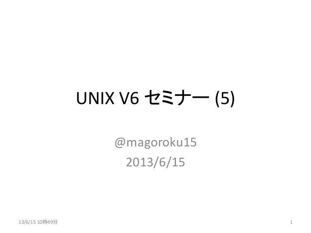 UNIX V6 セミナー (5)@magoroku152013/6/1513/6/15 10時49分 1