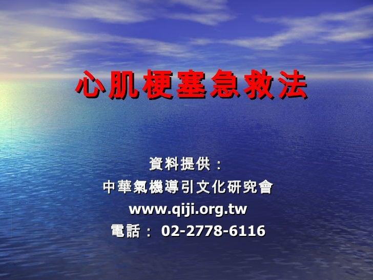 心肌梗塞急救法 資料提供: 中華氣機導引文化研究會 www.qiji.org.tw 電話: 02-2778-6116