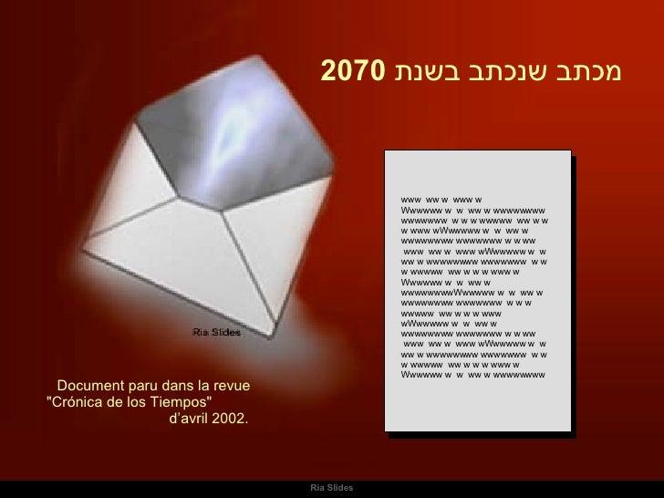מכתב שנכתב בשנת  2070   www  ww w  www w Wwwwww w  w  ww w wwwwwwww wwwwwww  w w w wwwww  ww w w w www wWwwwww w  w  ww w ...