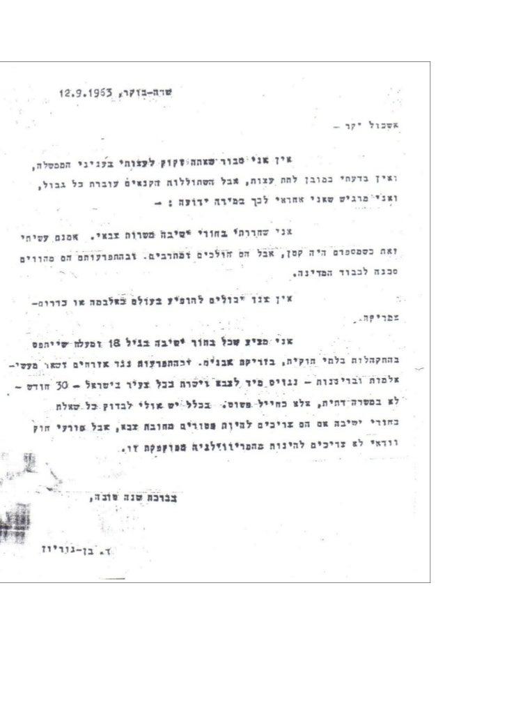 מכתב מבן גוריון ללוי אשכול 1963