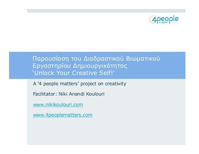 Παρουσίαση του Διαδραστικού Βιωματικού  Εργαστηρίου Δημιουργικότητας  'Unlock Your Creative Self!'  A '4 people matters' p...