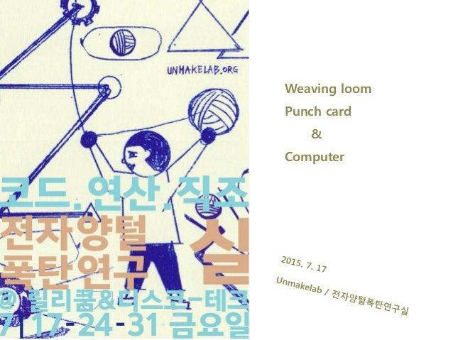 Unmake Lab] 전자양털폭탄연구실 weaving and punch cards