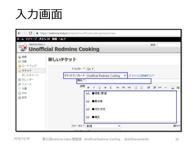 入力画面 10第11回redmine.tokyo 勉強会 Unofficial Redmine Cooking @y503unavailable2016/11/26