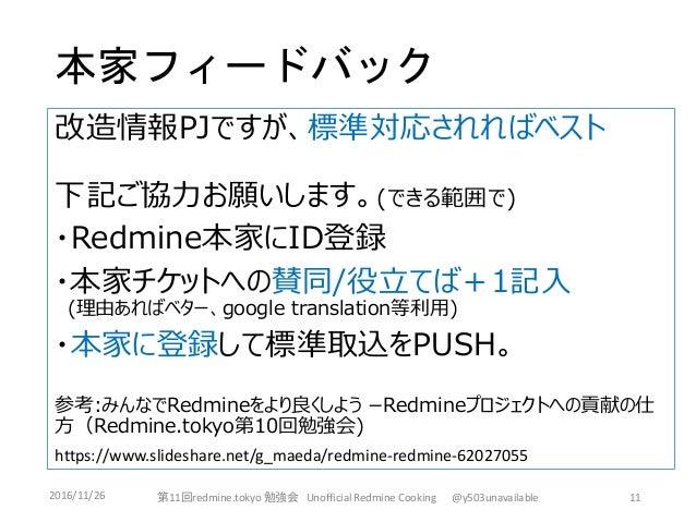 本家フィードバック 改造情報PJですが、標準対応されればベスト 下記ご協力お願いします。(できる範囲で) ・Redmine本家にID登録 ・本家チケットへの賛同/役立てば+1記入 (理由あればベター、google translation等利用)...