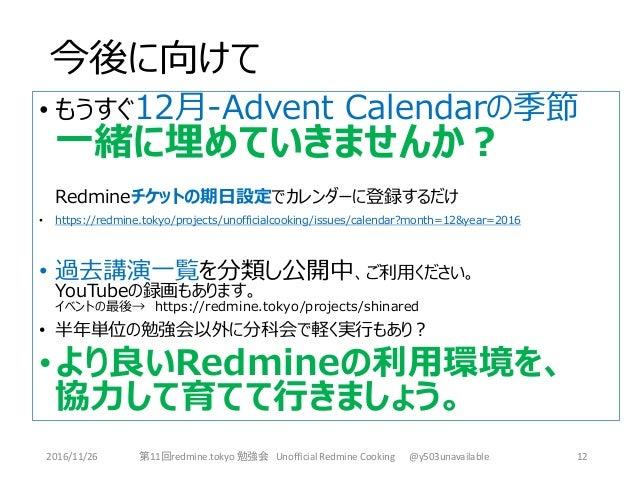 今後に向けて • もうすぐ12月-Advent Calendarの季節 一緒に埋めていきませんか? Redmineチケットの期日設定でカレンダーに登録するだけ • https://redmine.tokyo/projects/unofficia...