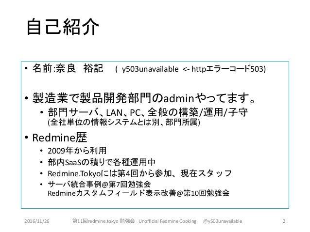 自己紹介 • 名前:奈良 裕記 ( y503unavailable <- httpエラーコード503) • 製造業で製品開発部門のadminやってます。 • 部門サーバ、LAN、PC、全般の構築/運用/子守 (全社単位の情報システムとは別、部門...