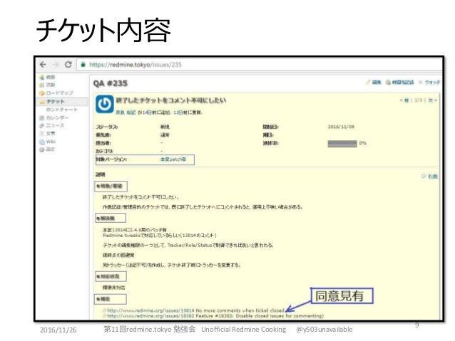 チケット内容 9 第11回redmine.tokyo 勉強会 Unofficial Redmine Cooking @y503unavailable2016/11/26