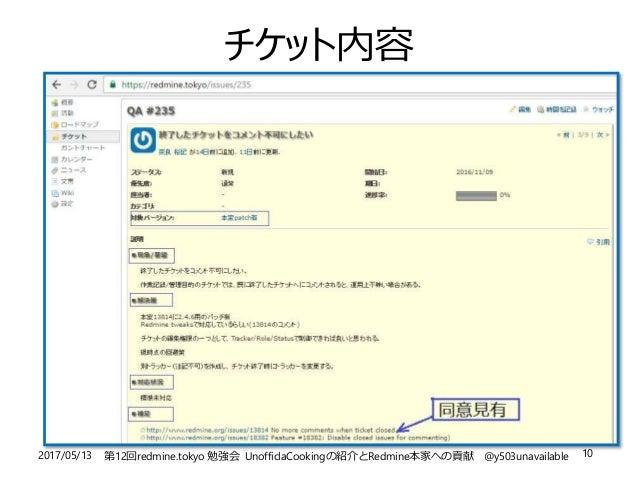 2017/05/13 第12回redmine.tokyo 勉強会 UnofficlaCookingの紹介とRedmine本家への貢献 @y503unavailable 10 チケット内容