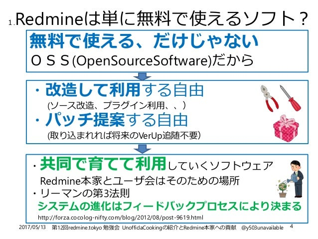2017/05/13 第12回redmine.tokyo 勉強会 UnofficlaCookingの紹介とRedmine本家への貢献 @y503unavailable 4 1.Redmineは単に無料で使えるソフト? 無料で使える、だけじゃない...