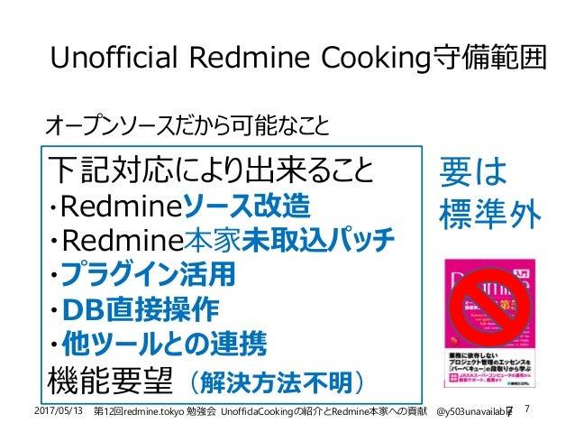2017/05/13 第12回redmine.tokyo 勉強会 UnofficlaCookingの紹介とRedmine本家への貢献 @y503unavailable 7 Unofficial Redmine Cooking守備範囲 オープンソ...