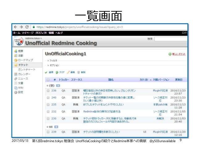 2017/05/13 第12回redmine.tokyo 勉強会 UnofficlaCookingの紹介とRedmine本家への貢献 @y503unavailable 9 一覧画面