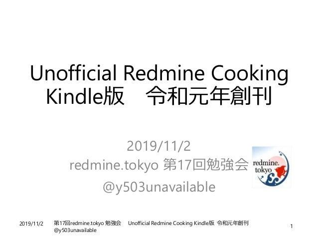 2019/11/2 第17回redmine.tokyo 勉強会 Unofficial Redmine Cooking Kindle版 令和元年創刊 @y503unavailable 1 Unofficial Redmine Cooking Ki...