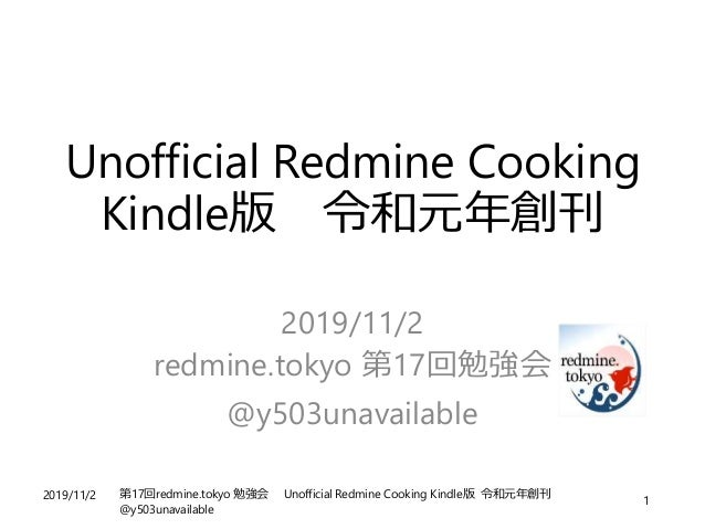 2019/11/2 第17回redmine.tokyo 勉強会 Unofficial Redmine Cooking Kindle版 令和元年創刊 @y503unavailable 1 Unofficial Redmine Cooking Ki...