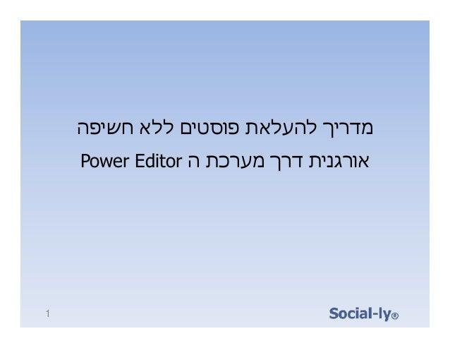 מדריך להעלאת פוסטים ללא חשיפה    אורגנית דרך מערכת ה Power Editor1