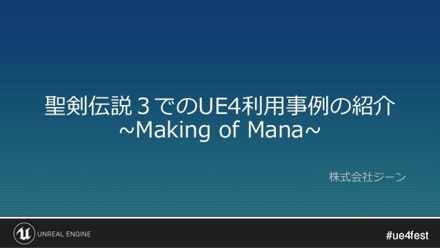 #ue4fest#ue4fest 聖剣伝説3でのUE4利用事例の紹介 ~Making of Mana~ 株式会社ジーン