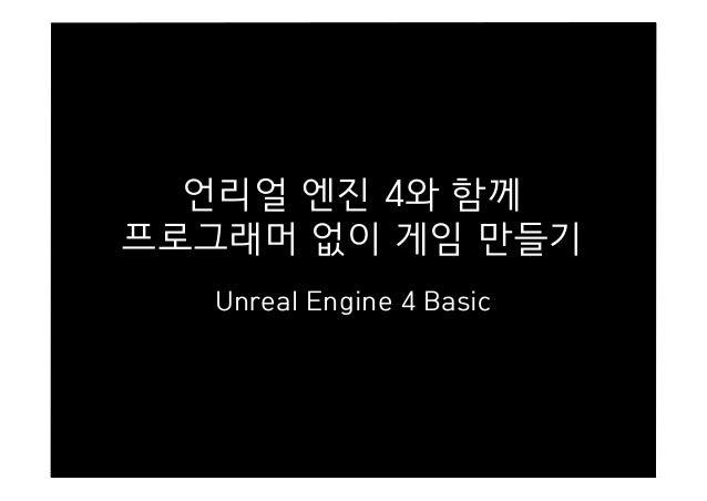 언리얼 엔진 4와 함께 프로그래머 없이 게임 만들기 Unreal Engine 4 Basic