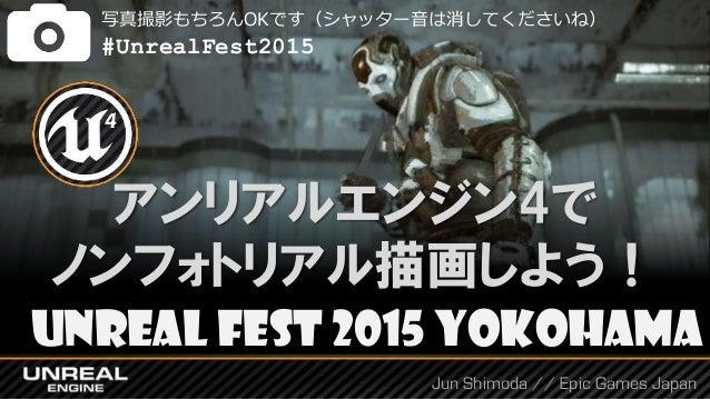 Jun Shimoda // Epic Games Japan Unreal Fest 2015 Yokohama アンリアルエンジン4で ノンフォトリアル描画しよう! 写真撮影もちろんOKです(シャッター音は消してくださいね) #Unreal...