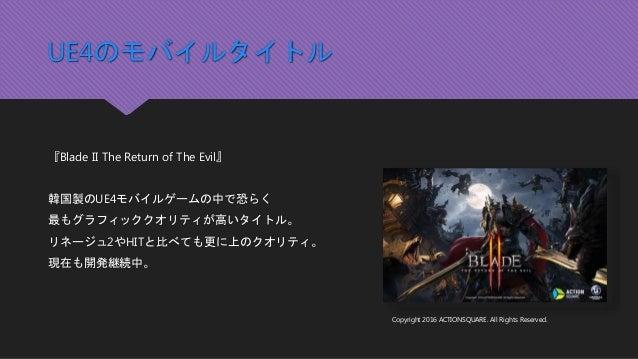 UE4のモバイルタイトル 『Blade II The Return of The Evil』 韓国製のUE4モバイルゲームの中で恐らく 最もグラフィッククオリティが高いタイトル。 リネージュ2やHITと比べても更に上のクオリティ。 現在も開発継...