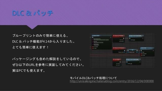 DLC & パッチ ブループリントのみで簡単に使える、 DLC & パッチ機能が4.14から入りました。 とても簡単に使えます! パッケージングも含めた解説をしているので、 ぜひ以下のURLを参考に実装してみてください。 実はPCでも使えます。...