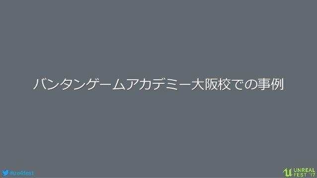 #ue4fest バンタンゲームアカデミー大阪校での事例