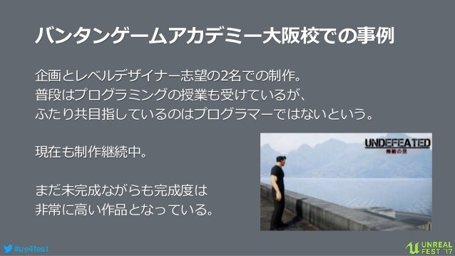 #ue4fest バンタンゲームアカデミー大阪校での事例 企画とレベルデザイナー志望の2名での制作。 普段はプログラミングの授業も受けているが、 ふたり共目指しているのはプログラマーではないという。 現在も制作継続中。 まだ未完成ながらも完成度...