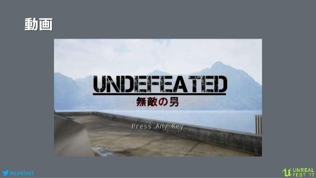 #ue4fest 動画