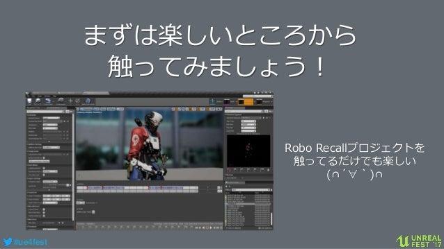 #ue4fest まずは楽しいところから 触ってみましょう! Robo Recallプロジェクトを 触ってるだけでも楽しい (∩´∀`)∩