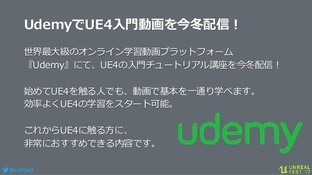 #ue4fest UdemyでUE4入門動画を今冬配信! 世界最大級のオンライン学習動画プラットフォーム 『Udemy』にて、UE4の入門チュートリアル講座を今冬配信! 始めてUE4を触る人でも、動画で基本を一通り学べます。 効率よくUE4の学...