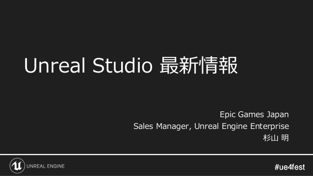 #ue4fest#ue4fest Unreal Studio 最新情報 Epic Games Japan Sales Manager, Unreal Engine Enterprise 杉山 明
