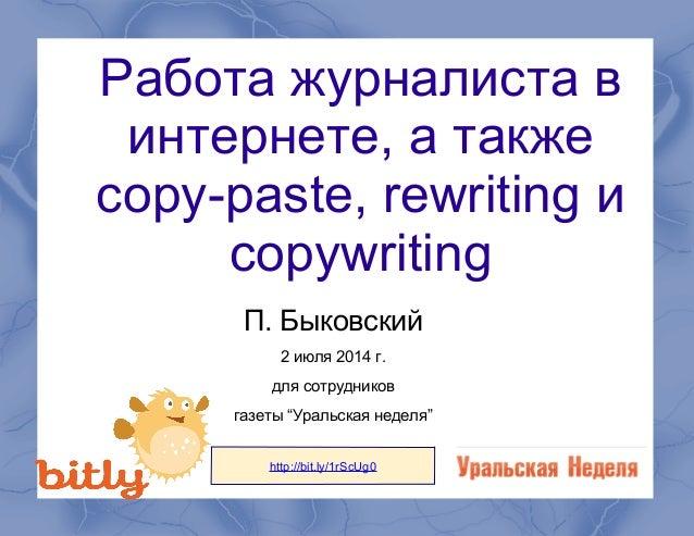 Работа журналиста в интернете, а также copy-paste, rewriting и copywriting П. Быковский 2 июля 2014 г. для сотрудников газ...