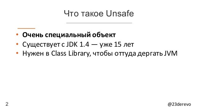Unsafe: to be or to be removed? Slide 2