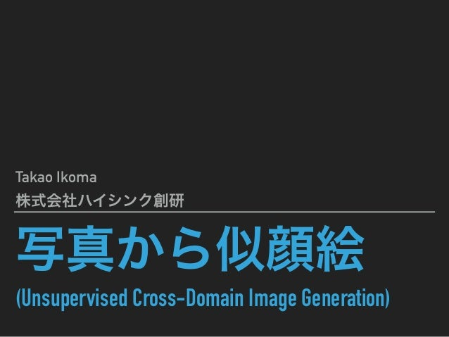 (Unsupervised Cross-Domain Image Generation) Takao Ikoma