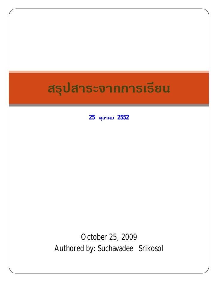 สรุปสาระจากการเรียน            25 ตุลาคม 2552             October 25, 2009  Authored by: Suchavadee Srikosol