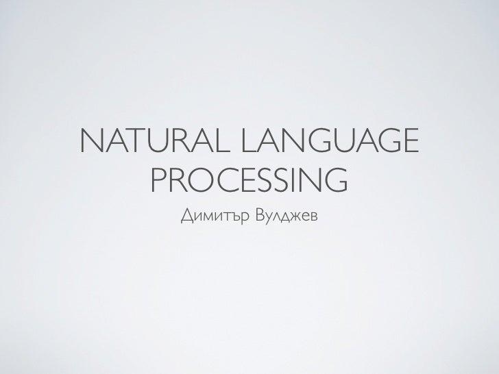 NATURAL LANGUAGE    PROCESSING     Димитър Вулджев