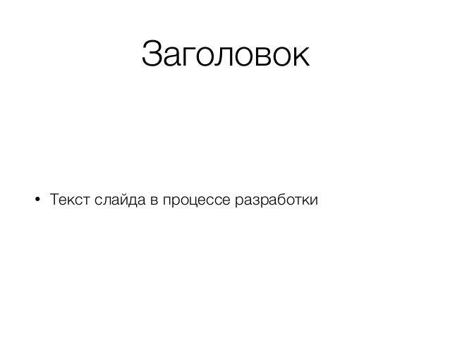 Заголовок  • Текст слайда в процессе разработки