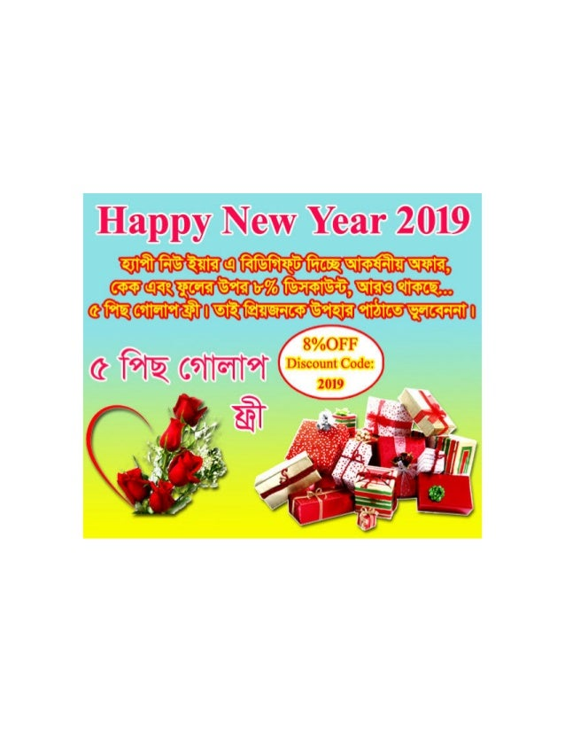 facd9594e8a4 Send gift to Bangladesh on new year 2019