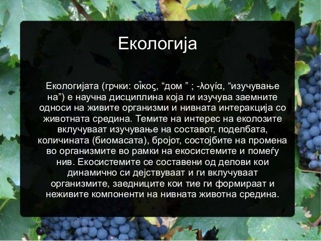 """ЕкологијаЕкологијата (грчки: ο κος, """"дом """" ; -λογία, """"изучувањеἶна"""") е научна дисциплина која ги изучува заемнитеодноси на..."""