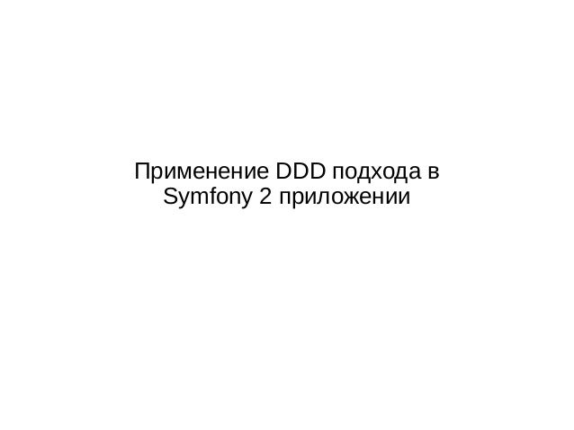 Применение DDD подхода в Symfony 2 приложении