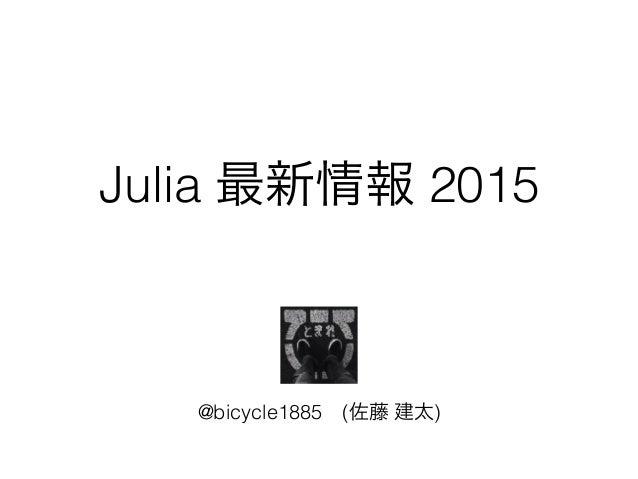 Julia 最新情報 2015 @bicycle1885(佐藤 建太)