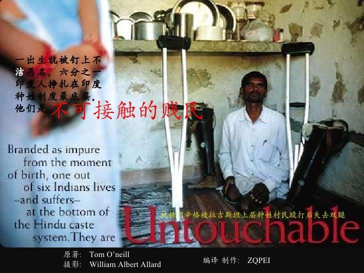 一出生就被钉上不 洁 恶名,六分之一印度人挣扎在印度种姓制度最底层。他们是 不可接触的贱民 原著: Tom O'neill 摄影: William Albert Allard 编译 制作: ZQPEI 拉赫门辛格被拉吉斯坦上层种姓村民殴打后失去双腿