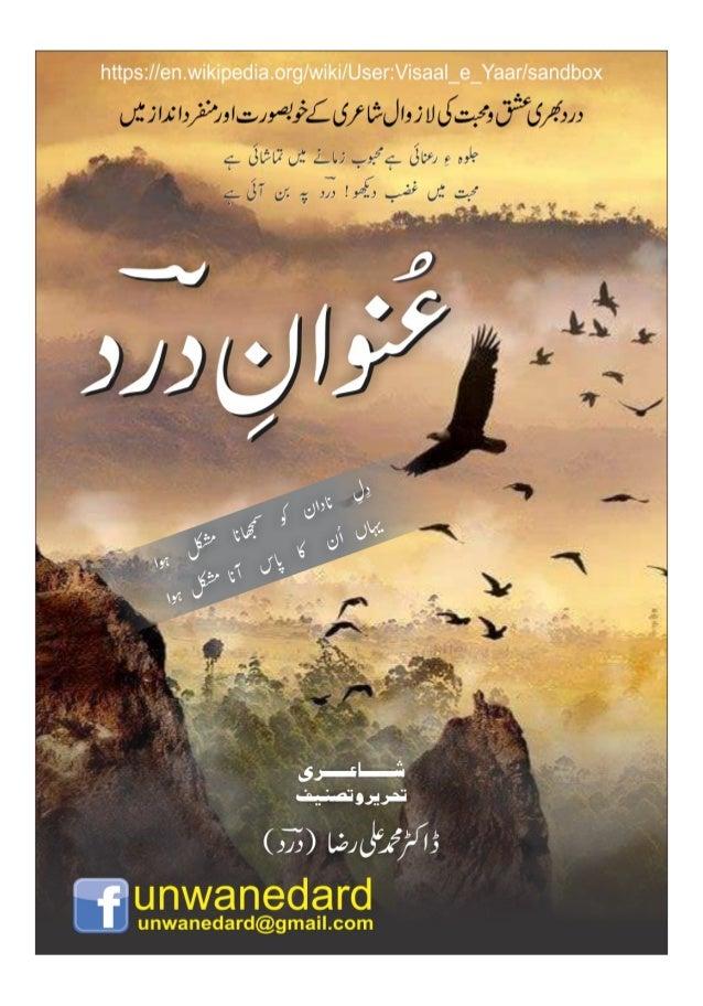"""""""Unwan-e-Dard"""" urdu sad poetry Book written by Muhammad Ali Raza (Dard) First Love Poetry Poetry """"Dedicate to lover Azrah ..."""