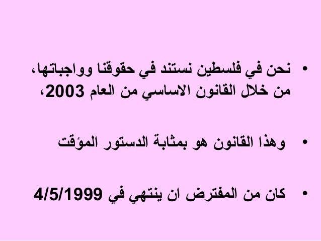 • نحن في فلسطين نستند في حقوةقنا وواجباتها، من خل ل القانون الساسي من العام 3002، • وهذا القانون هو بمثابة الدستور ال...