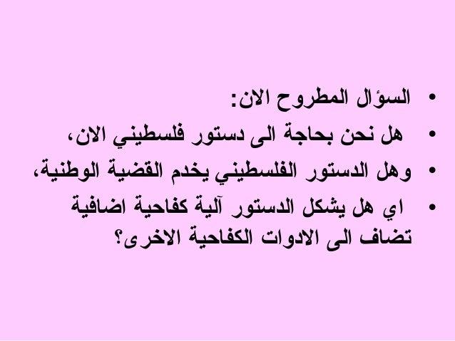 • • • •  السؤا ل المطروح الن: هل نحن بحاجة الى دستور فلسطيني الن، وهل الدستور الفلسطيني يخدم القضية الوطنية،...