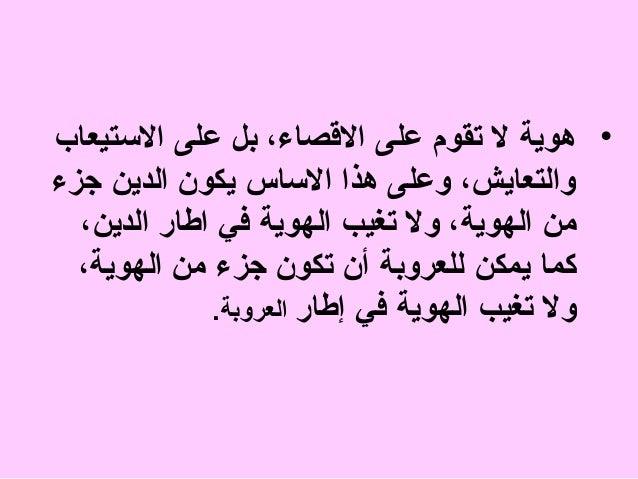 • هوية ل تقوم على الةقصاء، بل على الستيعاب والتعايش، وعلى هذا الساس يكون الدين جزء من الهوية، ول تغيب الهوية في اطار ...