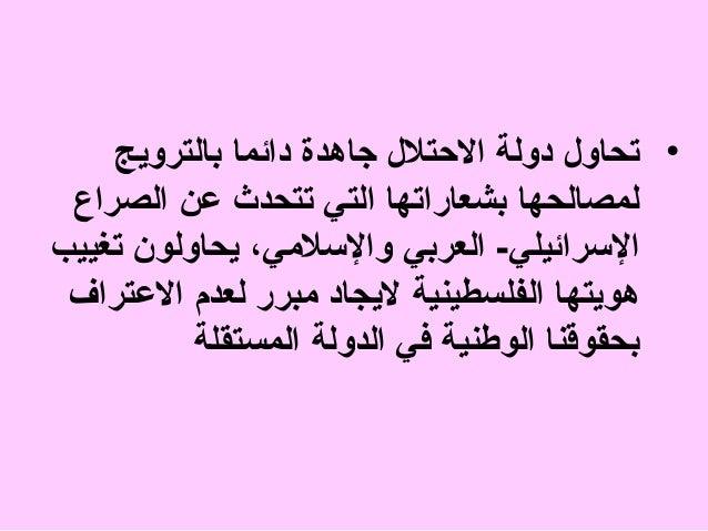 • تحاول دولة الحتلل جاهدة دائما بالترويج لمصالحها بشعاراتها التي تتحدث عن الصراع السرائيلي- العربي والسلمي، يحاولون ت...