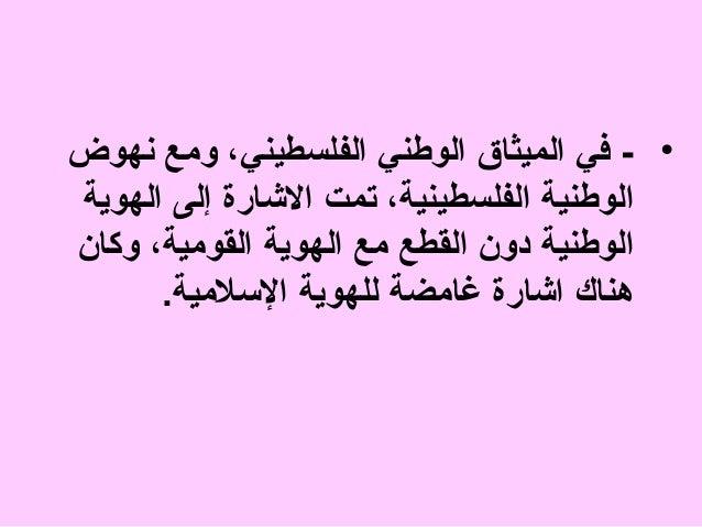 • - في الميثاق الوطني الفلسطيني، ومع هنهوض الوطنية الفلسطينية، تمت الشارة إلى الهوية الوطنية دون القطع مع الهوية القو...