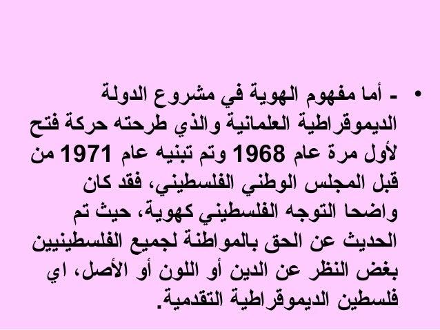 • - أما مفهوم الهوية في مشروع الدولة الديموقراطية العلماهنية والذي طرحته حركة فتح لول مرة عام 8691 وتم تبنيه عام 1791...
